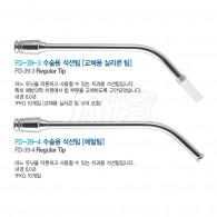Surgical Suction Tip #FD-39