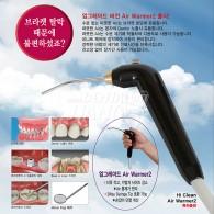 Air Warmer 2