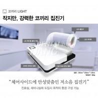 [단품] 코끼리 라이트 (소형 이동식 집진기)