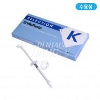 [수용성] Selection-K EndoPaste
