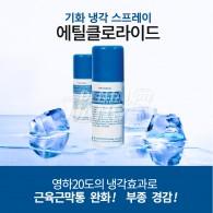 Ethylchloride Spray (턱관절치료 스프레이)