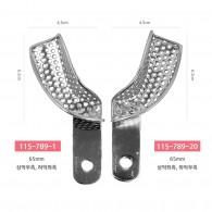 DentiAnn Metal Partial Tray (유공)